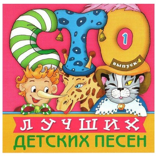 Фото - Сборник – 100 Лучших Детских Песен. Выпуск 4. Часть 1 (CD) сборник 25 лучших русских народных песен 2 cd