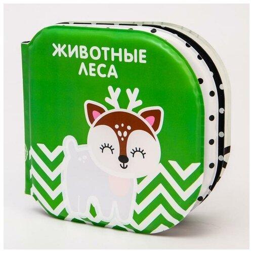 Купить Книжка для игры в ванной Животные леса водная раскраска по методике Г. Домана 5084663, Крошка Я, Игрушки для ванной