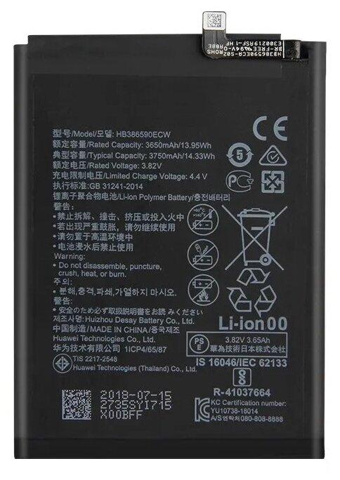 Аккумулятор Activ HB386590ECW для Huawei Honor 8X (3750 mAh) — купить по выгодной цене на Яндекс.Маркете