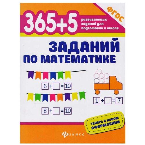 Фото - Зотов С.Г. 365 + 5 заданий по математике. 2-е издание. ФГОС диченскова а м 365 5 веселых загадок 4 е издание