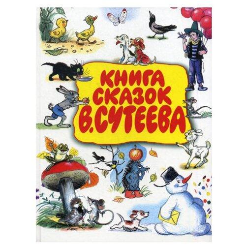 Книга сказок В.Сутеева. Сутеев В. Г.