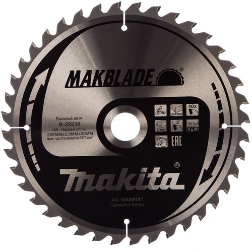 Пильный диск Makita Standart B-29234 260х30 мм диск makita standart b 29234 пильный по дереву 260x2 3x30mm 40 зубьев