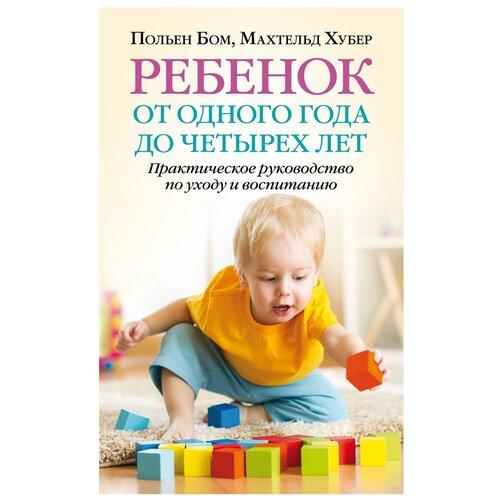 Купить Бом П., Хубер М. Ребенок от одного года до четырех лет , Добрая книга, Книги для родителей