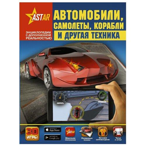Купить Ликсо В. Энциклопедии с дополненной реальностью. Автомобили, самолёты, корабли и другая техника , Аванта (АСТ), Познавательная литература