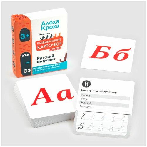 Русский алфавит | Развивающие и обучающие карточки для детей по методу Домана от