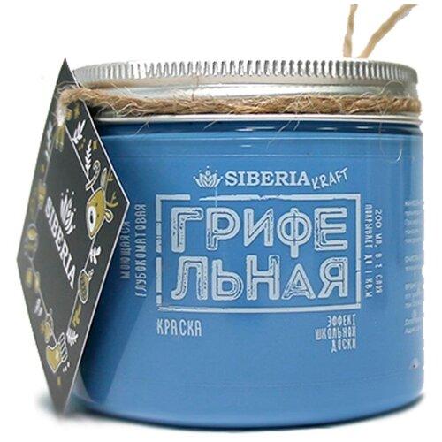 Краска Siberia грифельная глубокоматовая моющаяся матовая бостонский голубой 0.2 л