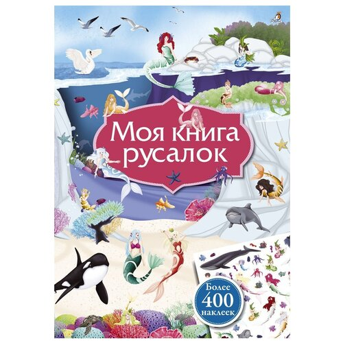 Моя книга русалок