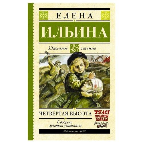 Ильина Е. Школьное чтение. Четвертая высота
