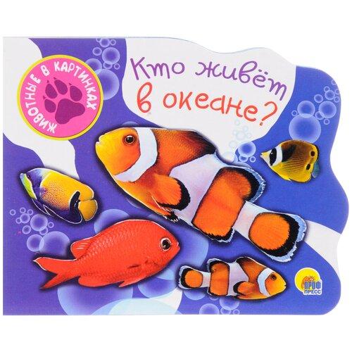 Купить Животные в картинках. Кто живет в океане?, Проф-Пресс, Книги для малышей