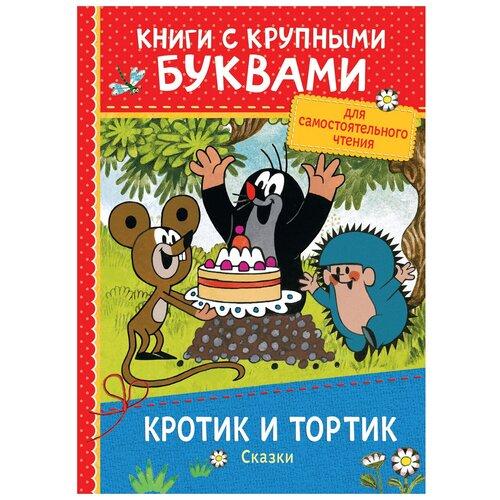 Милер З. Книги с крупными буквами. Кротик и тортик. Сказки