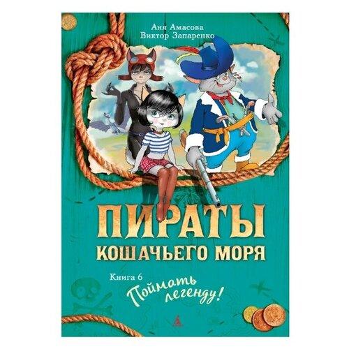 Амасова А., Запаренко В.