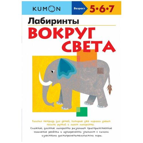 Рабочая тетрадь Манн, Иванов и Фербер Kumon Лабиринты. Вокруг света