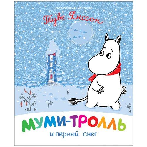 Купить Муми-тролль и первый снег, РОСМЭН, Детская художественная литература