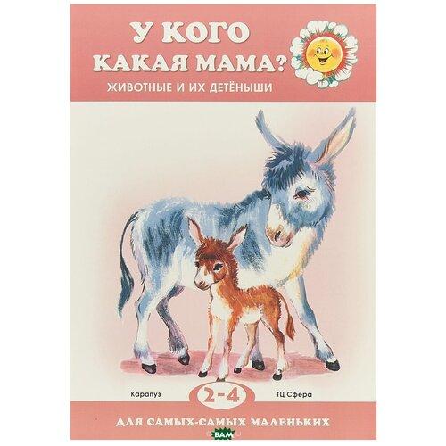 Купить Лагздынь Г.Р., Савушкин С.Н. У кого какая мама? Животные и их детеныши , Карапуз, Книги для малышей