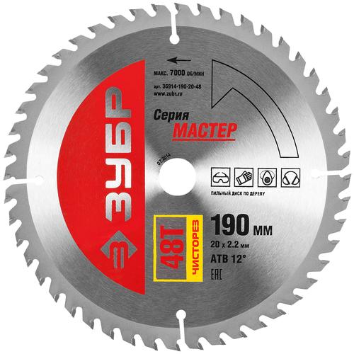 Фото - Пильный диск ЗУБР Мастер 36914-190-20-48 190х20 мм пильный диск зубр эксперт 36901 190 20 24 190х20 мм
