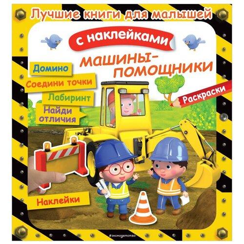 Фото - Лучшие книги с наклейками для малышей. Машины-помощники бакулин м ред самолеты лучшие книги с наклейками для малышей