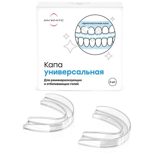 Купить ON WHITE Стоматологическая силиконовая капа для зубов 2 шт. / для усиления эффекта отбеливания зубов и реминерализизации эмали / в наборе: термопластичная капа (2 шт.)