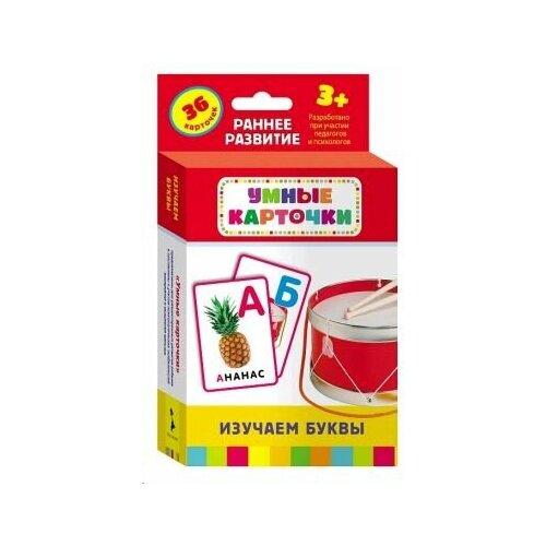 Изучаем буквы. Развивающие карточки (36 карточек) беляева т ред изучаем буквы развивающие карточки 36 карточек