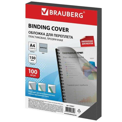 Фото - Обложка BRAUBERG двухсторонняя для переплета A4 150 мкм, пластик прозрачно-дымчатый 100 шт. демосистема brauberg solid a4 236719