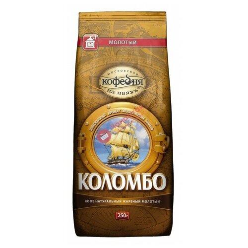 Кофе молотый Московская кофейня на паяхъ Коломбо, 250 г