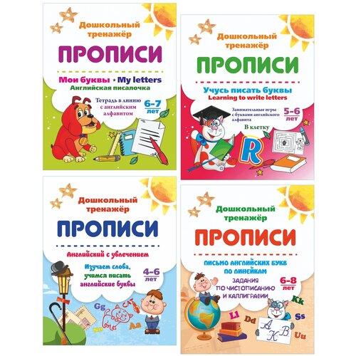 Прописи по английскому языку для дошкольников