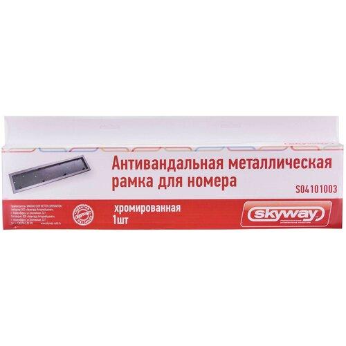 Рамка для номера металл антивандал хром без надписи SKYWAY+крепеж и резиновые втулки 1шт в пакете