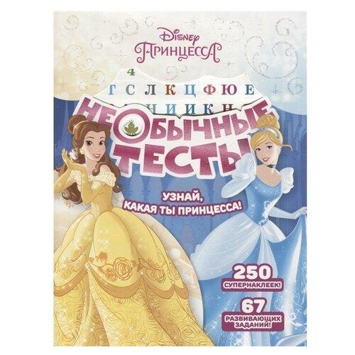 Принцесса Disney. №1803. Необычные тесты