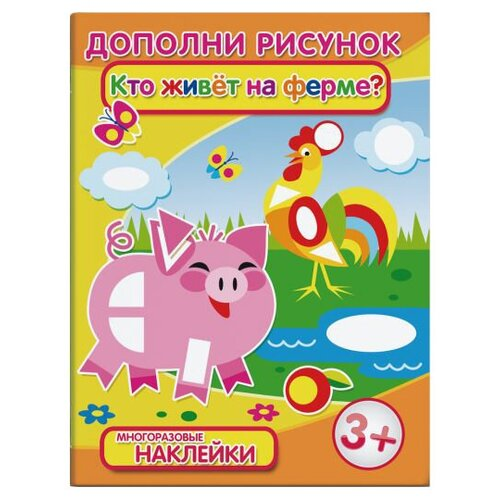Купить Брошюра с наклейками Дополни рисунок. Кто живёт на ферме? , Феникс+, Книжки с наклейками