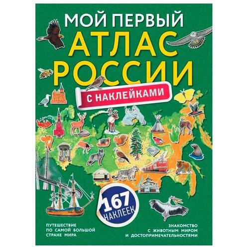 Купить Мой первый атлас России с наклейками, ОГИЗ, Познавательная литература