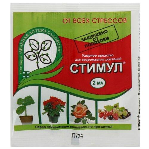 Удобрение Зеленая Аптека Садовода Стимул, 0.002 л