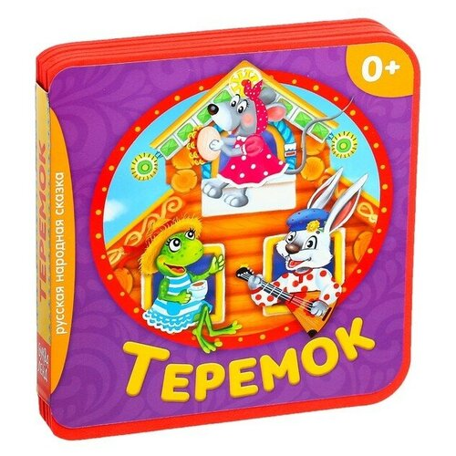 Купить Теремок, Буква-Ленд, Книги для малышей