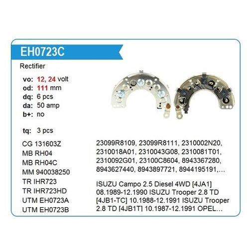 Диодный мост генератора Utm EH0723C