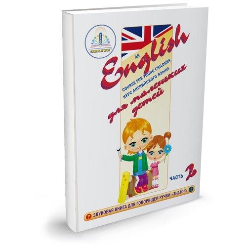 Купить Пособие для говорящей ручки Знаток Курс английского языка для маленьких детей. Часть 2 ZP-40029, Обучающие материалы и авторские методики