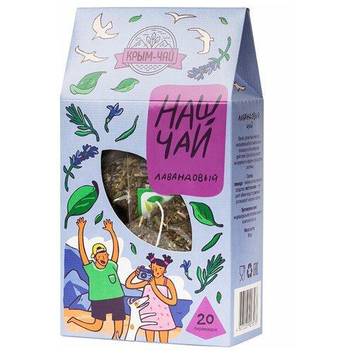 Фото - Чай травяной Наш чай Лавандовый в пирамидках, 20 шт. чай травяной леторос душевный разговор в пирамидках 20 шт