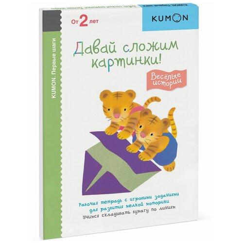 Рабочая тетрадь Манн, Иванов и Фербер KUMON. Давай сложим картинки! Веселые истории