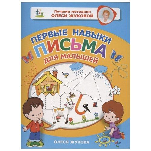 Купить Жукова О.С. Первые навыки письма для малышей , АСТ, Учебные пособия