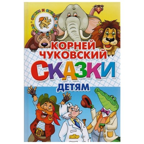 Купить Чуковский К.И. Сказки детям , Литур, Детская художественная литература