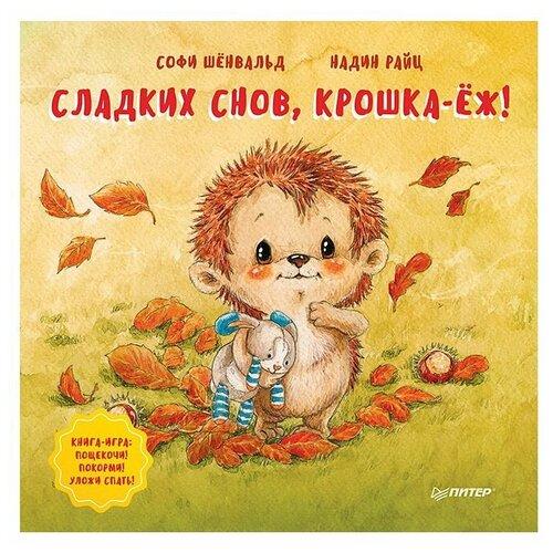 Купить Шёнвальд С. Сладких снов, крошка-ёж! , Издательский Дом ПИТЕР, Книги для малышей