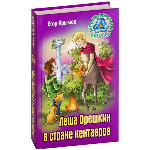 Крымов Е.