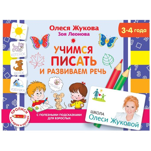 Жукова О.С., Леонова З.Л.
