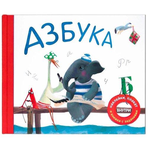 Фото - Вилюнова В. А., Магай Н. Азбука в стихах (подарочное издание) вилюнова в магай н кот в сапогах