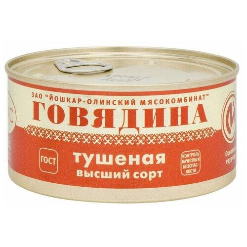 Йошкар-Олинский мясокомбинат Говядина тушеная Люкс ГОСТ высший сорт, 325 г
