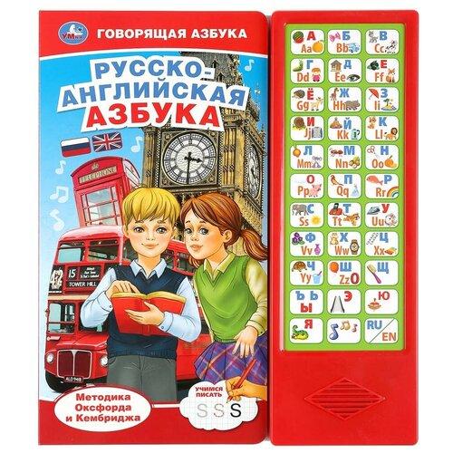 Азбука 30-33 кнопки. Русско-английская азбука