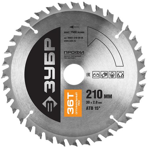 Фото - Пильный диск ЗУБР Профи 36851-210-30-36 210х30 мм пильный диск зубр профи 36851 300 32 48 300х32 мм