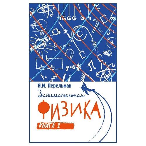 Фото - Перельман Я. И. Занимательная физика. Книга вторая перельман я и занимательная арифметика