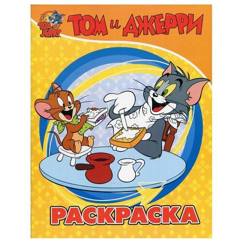 Том и Джерри. Раскраска (желтая).