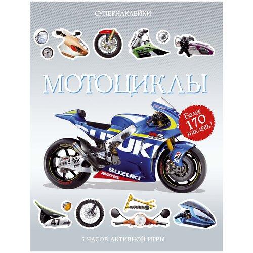 Фото - Книжка с наклейками Супернаклейки. Мотоциклы книжка с наклейками супернаклейки королевский сад