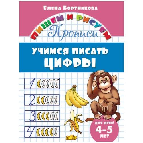 Фото - Бортникова Е. Учимся писать цифры. 4-5 лет бортникова е учим цифры решаем задачи 4 6 лет