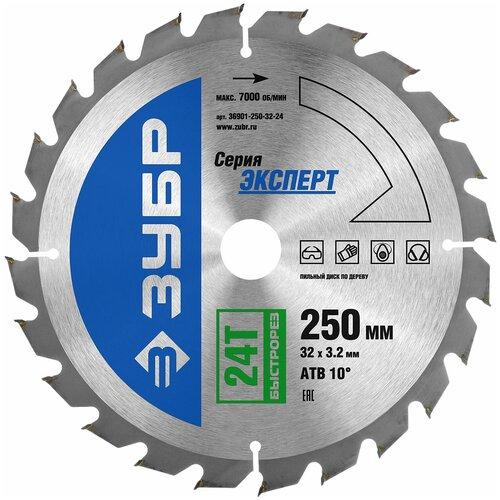 Фото - Пильный диск ЗУБР Эксперт 36901-250-32-24 250х32 мм пильный диск зубр эксперт 36901 305 30 32 305х30 мм