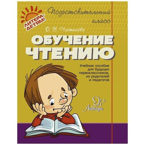 Чистякова О.В.